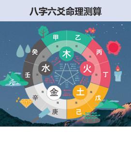 专业八字六爻大师-命理测算(限时7折)