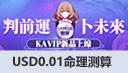 USD0.01超低價體驗紫微斗數單項命盤分析
