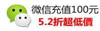 臺灣客戶專區-微信代充,294台幣充100元