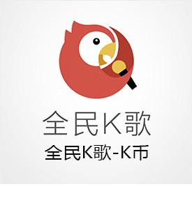 全民K歌K币