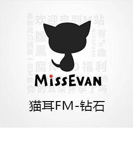 猫耳FM钻石