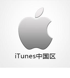 iTunes中国区