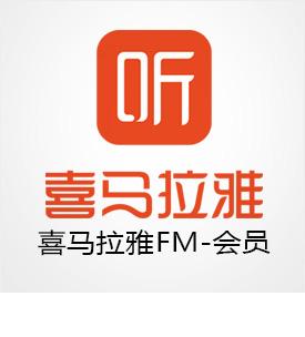 喜马拉雅FM会员