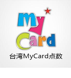 MyCard点数 (台湾/香港)