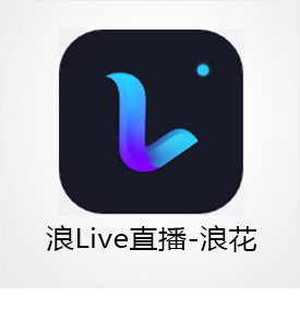 浪Live直播浪花