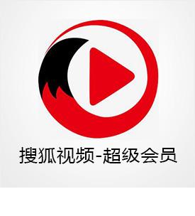 搜狐视频超级会员(云视听悦厅TV)