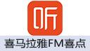 喜马拉雅FM喜点