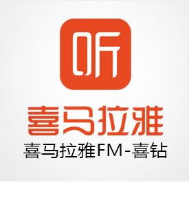 喜马拉雅FM喜钻
