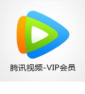 腾讯视频VIP会员