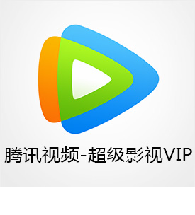 腾讯视频超级影视VIP会员