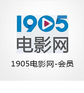1905电影网会员