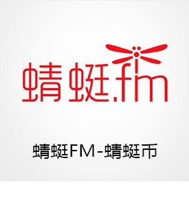 蜻蜓FM蜻蜓币