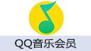 QQ音乐会员
