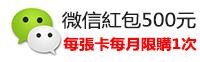 臺灣客戶專區-微信紅包, 2118台幣充500元