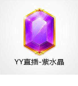交友紫水晶