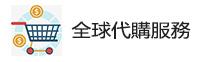 臺灣客戶專區-全球代購服務
