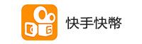 臺灣客戶專區-快手快幣