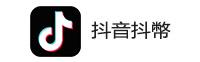 臺灣客戶專區-抖音