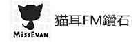 臺灣客戶專區-猫耳FM鑽石