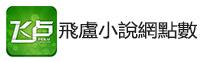 臺灣客戶專區-飛盧小說網VIP點