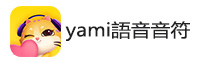 臺灣客戶專區-yami語音音符
