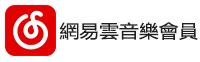 臺灣客戶專區-網易雲音樂
