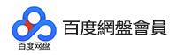 臺灣客戶專區-百度網盤會員