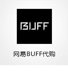 网易BUFF代购(联系客服扫码代付完成充值)