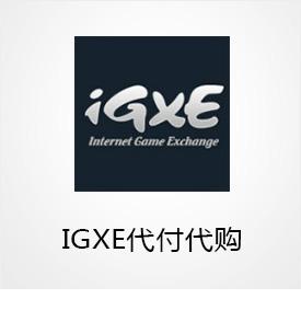 IGXE商品代付(联系客服扫码代付完成充值)