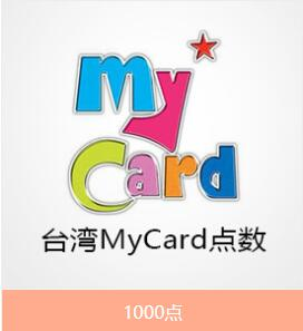 mycard点数购买.jpg