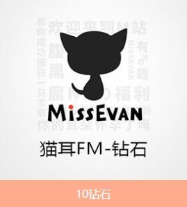 猫耳FM-钻石充值.jpg