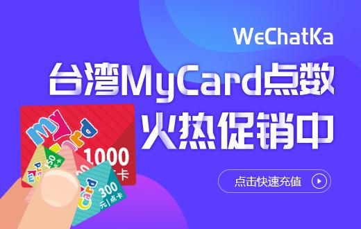 mycard点数卡购买.jpg