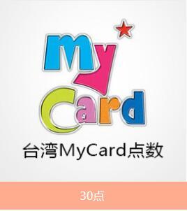 台湾mycard点数充值.jpg