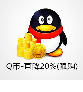 Q币惊喜直降20%,每月限购1次