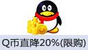 Q币新客专享价,每个账户限购1次