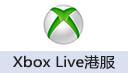 Xbox Live港服充值卡