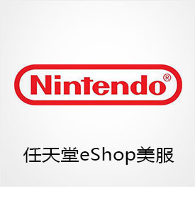 任天堂eShop美服点卡