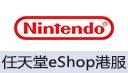 任天堂eShop港服点卡