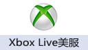 Xbox Live美服充值卡