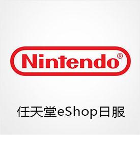 任天堂eShop日服点卡