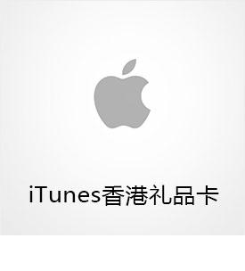iTunes香港礼品卡
