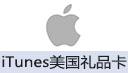 iTunes美国礼品卡