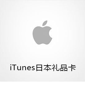 iTunes日本礼品卡