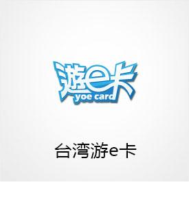 台湾游E卡.png