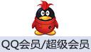 QQ会员/超级会员