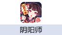 阴阳师(中国区)