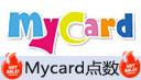 MyCard点数代充
