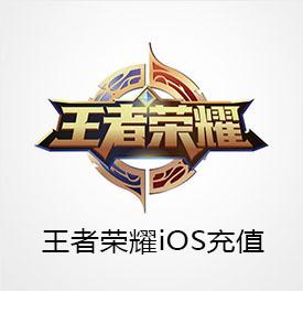王者荣耀苹果iOS区充值