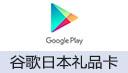 谷歌日本礼品卡