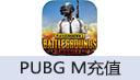 PUBG Mobile UC充值